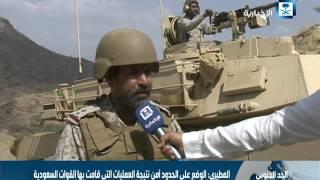 المطيري: الوضع على الحدود آمن نتيجة العمليات التي قامت بها القوات السعودية