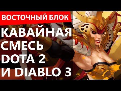 видео: Фанатов аниме под Хвост Феи. Кавайная смесь dota 2 и diablo 3. sea of thieves для vr. Восточный блок