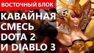 Фанатов аниме под Хвост Феи. Кавайная смесь DOTA 2 и Diablo 3. Sea of Thieves для VR. Восточный блок