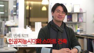 한국건축사협회 창립을 위한 두번째 대담 #1 인공지능 …