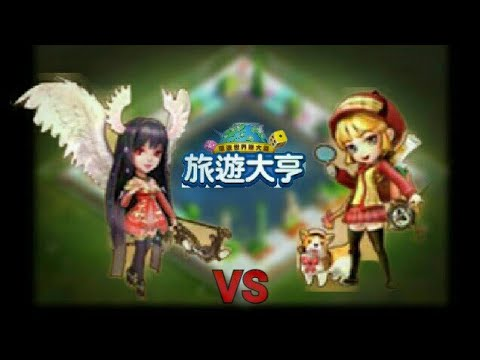 【Line旅遊大亨】神探華生VS夜色薔薇 薇兒蒂丹