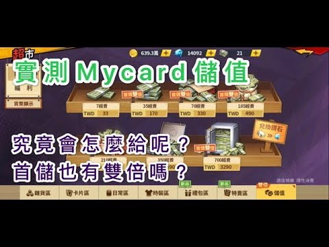 【法蘭王】一拳超人實測:Mycard儲值竟然有雙倍?究竟有沒有更劃算立馬實測給你看! - YouTube