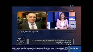 كلام تانى مع رشا نبيل والحوار الكامل حول أزمة مياه الشرب والصرف الصحى بمحافظات مصر حلقة 4-8-2017