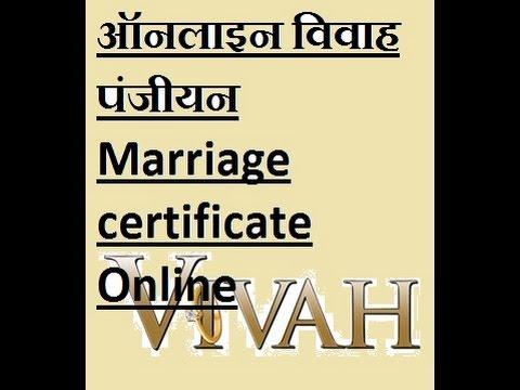 How to vivah panjiyan online marriage certificate online youtube how to vivah panjiyan online marriage certificate online yadclub Image collections