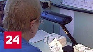 Резервный фонд России прекратил свое существование - Россия 24