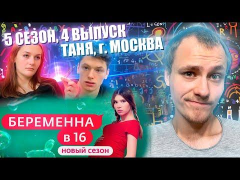 БЕРЕМЕННА В 16, РОССИЯ, 5 СЕЗОН, 4 ВЫПУСК - ТАНЯ, г. МОСКВА | ВМЕСТО ПАРНЯ ПОПАЛСЯ МАНЬЯК?!
