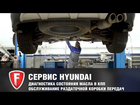 Замена масла в АКПП Хендай Санта Фе: Обслуживание раздаточной коробки - Hyundai FAVORIT MOTORS