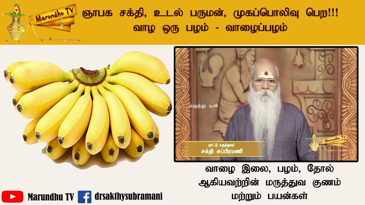 nattu vaithiyam para el matrimonio telugu diabetes