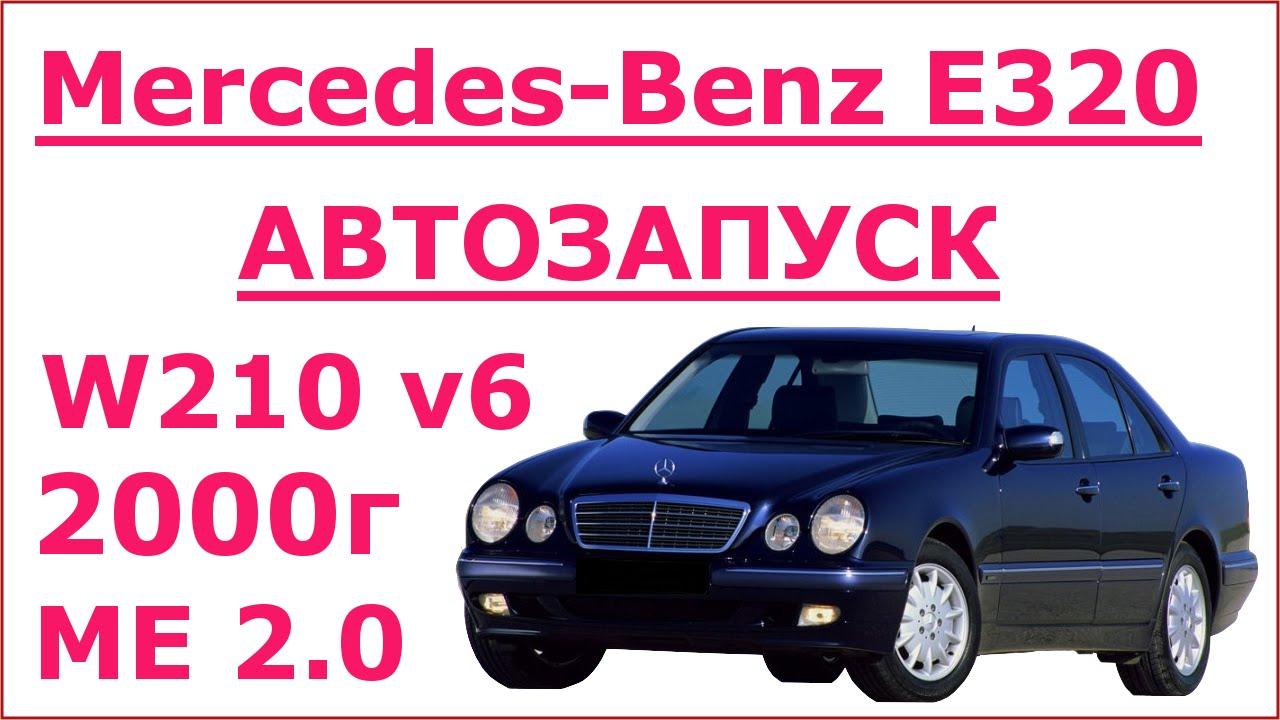 САУВЗ + Самодельный автозапуск на ВАЗ 2110 карбюратор