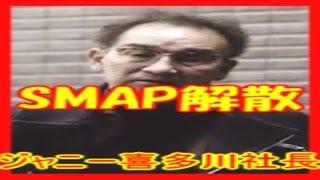 【ジャニー社長】SMAPへ謝罪!?気になる年収と素顔!(画像あり) 1月13...