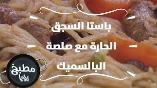 باستا السجق الحارة مع صلصة البالسميك - روان التميمي