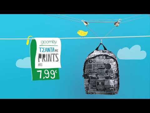 Σχολικές τσάντες από 2,99€