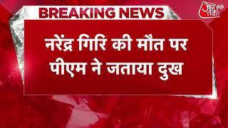 Prayagraj: Akhara Parishad head Mahant Narendra Giri की मौत पर PM Modi ने जताया दुख, क्या कहा?