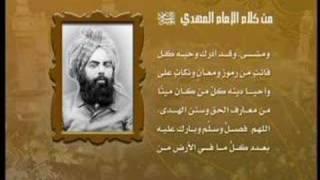 من كلام الإمام المهدي (عليه السلام) للعرب - الأحمدية