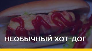Необычный хот-дог [Якорь | Мужской канал]