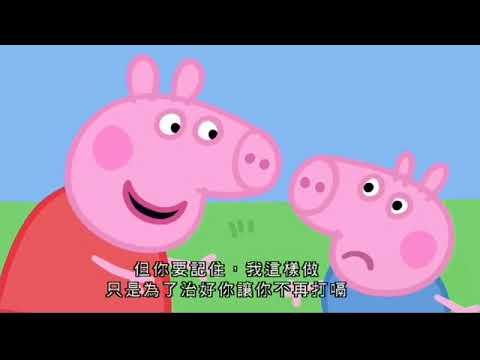 粉紅豬一家親 粵語 2 Peppa Pig Cantonese Part 2