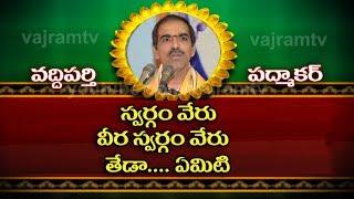 Hidden Secrets Of Bhagavatam 13 ll Vaddiparti Padmakar ll Vajramtv