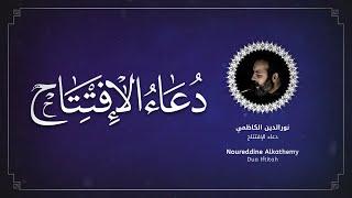 دعاء الإفتتاح | نورالدين الكاظمي