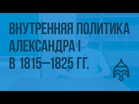Внутренняя политика Александра I в 1815 - 1825 гг. Видеоурок по истории России 8 класс