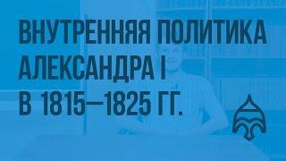 Внутренняя политика Александра I в 1815 - 1825 гг.