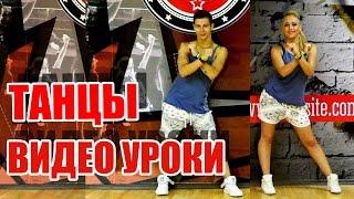 ТАНЦЫ - ВИДЕО УРОКИ ОНЛАЙН - BAMBALAM - DanceFit #ТАНЦЫ #ЗУМБА