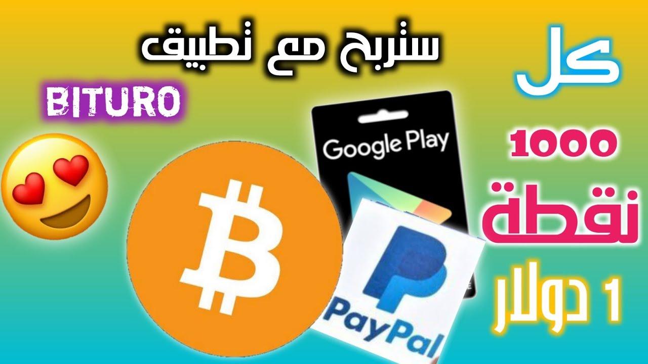 تطبيقBituorالصادق يعطيك 1 دولار لكل الف نقطة من بطاقات جوجل بلاي ورصيد بيتكوين وبايبال شاهد للنهاية