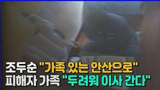 [나이트포커스] 조두순 12월 13일 출소...피해자 …