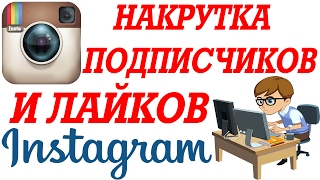 КАК НАКРУТИТЬ ПОДПИСЧИКОВ В INSTAGRAM + ЛАФКИ! ЛЕ(Сервисы для накрутки: 1) http://www.igflash.com/ 2) http://ighoot.com/ 3) https://hublaagram.me/ Андрей Хованский: ..., 2017-02-06T07:00:01.000Z)