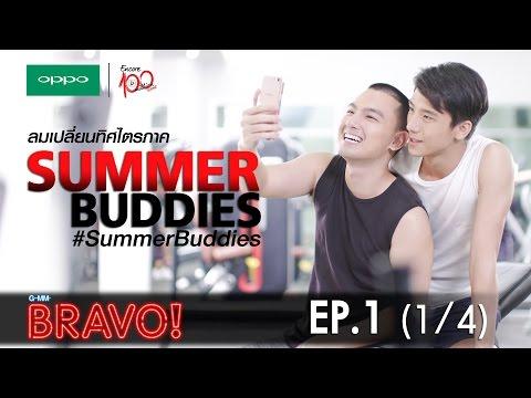 ซีรีส์ลมเปลี่ยนทิศไตรภาค ตอน SUMMER BUDDIES | EP.1 [1/4]
