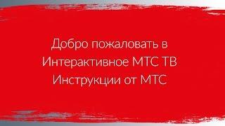 Добро пожаловать в Интерактивное МТС ТВ | Инструкции от МТС