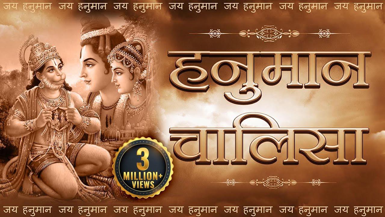 Shri Hanuman Chalisa - Mp3 Audio Listen