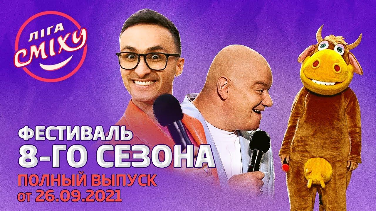 Лига Смех выпуск 26.09.2021