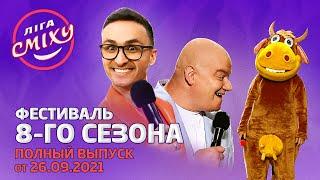Лига Смеха 2021 Фестиваль 8 го сезона Полный выпуск 26 09 2021