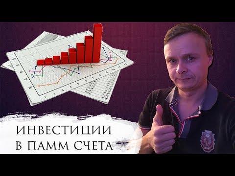 Инвестиции в ПАММ счета // ПАММ счета Альпари
