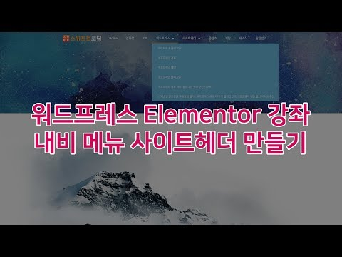 워드프레스 페이지빌더 Elementor 사용법 강좌 - 내비메뉴 사이트헤더 만들기
