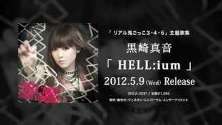 5月9日発売 黒崎真音 3rdシングル「HELL:ium」GNCA-0237 ¥1260(税込)...