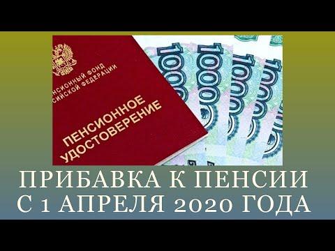 Прибавка к пенсии ожидает некоторых россиян с 1 апреля 2020 года
