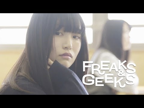 ナードマグネット「FREAKS & GEEKS」 (Official Music Video | Nerd Magnet - FREAKS & GEEKS)