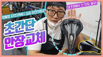 인터넷으로 구매한 안장 교체하는 방법 알려드립니다! - How to install a bicycle saddle