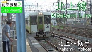 【4K前面展望】北上線(北上~横手)