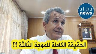 وزير الصحة بن بوزيد يكشف لـ ديزاد نيوز كل شيء عن أزمة الأوكسجين، الموجة الثاثة وهل ننتظر موجة رابعة؟