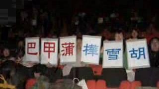蒲巴甲日本行(上集)(2006.12.15~17)