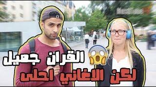 شاهد ماذا اختاروا الاجانب الاغاني ام القران؟ 😨 لايفوتكم شي صادم (مترجم عربي)