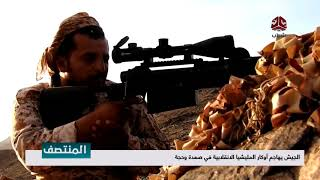 الجيش يهاجم اوكار المليشيا الإنقلابية في صعدة وحجة  | تقرير يمن شباب