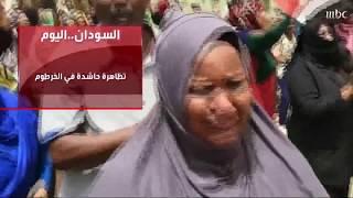 السودان اليوم.. تظاهرة حاشدة في الخرطوم