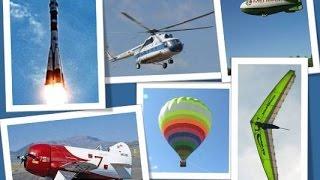 Воздушный транспорт для детей, развивающее видео