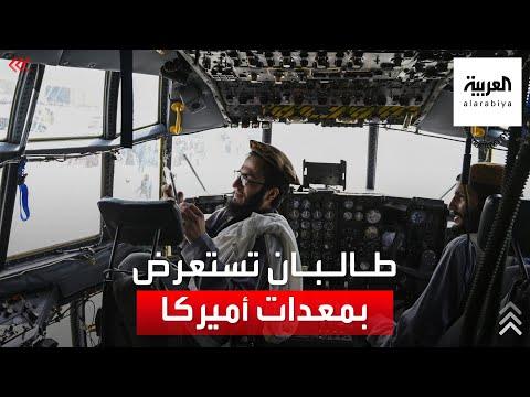 طالبان تستولي على آلاف من المعدات الأميركية المتطورة
