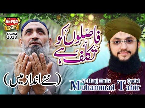 Hafiz Tahir Qadri New Naat - Faslon Ko Takalluf (Naye Andaz Mein) - New Naat 2018,Heera Gold 2018