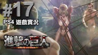 《進擊的巨人》#17 生擒女巨人 (PS4)
