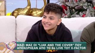Οι Liak and the cover που αποχώρησαν από το 8ο live του X Factor στο Ευτυχείτε!   OPEN TV